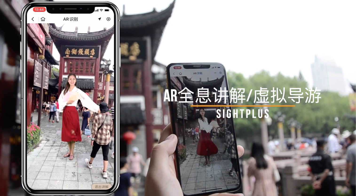 乐游豫园-AR导游导览导购平台