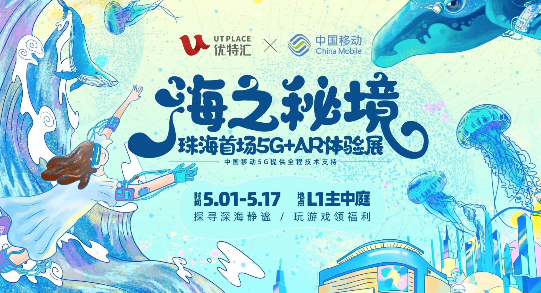 珠海首场5G+AR体验展