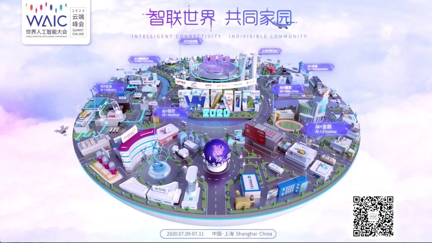 世界人工智能大会云展厅