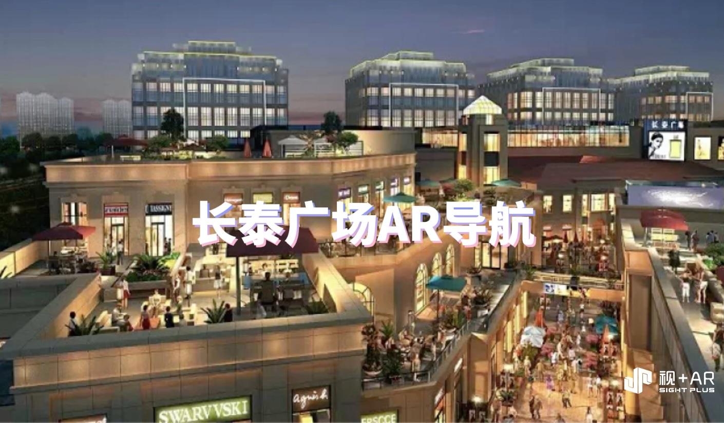 长泰广场商业综合体AR导航